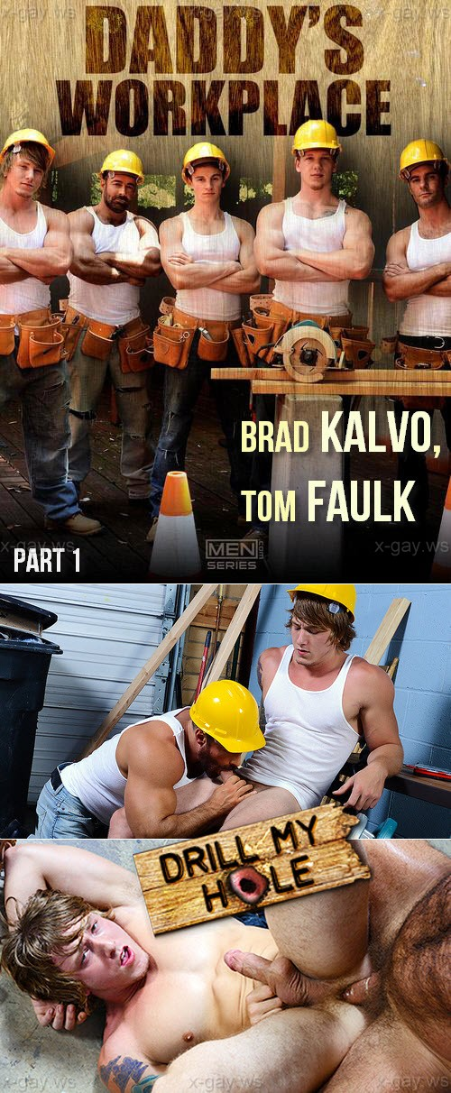 MEN – Drill My Hole – Daddy's Workplace, Part 1: Brad Kalvo & Tom Faulk