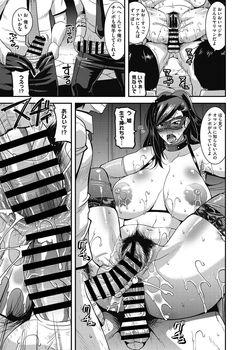 コミックメガストアDEEP Vol.6 [DL版]