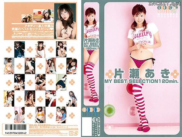 Cover [GJS-004] My Best Selection. Aki Katase