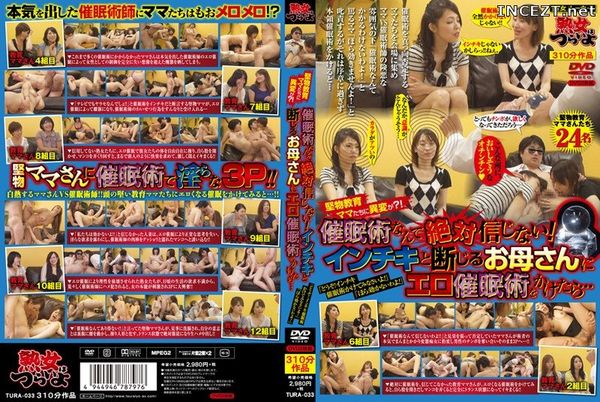 Cover [TURA-033] Tight-ass Education Moms Accident