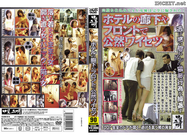 Cover [KAIM-015] Indecent Exposure In Front Of Hotels And Corridor