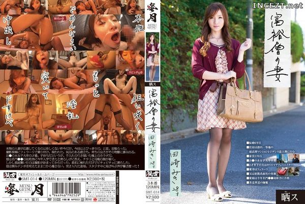 Cover [SMT-014] Tasaki Miki Wife Of Wealthy Sarashisu
