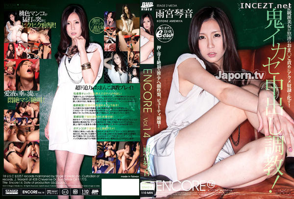 Cover [S2M-014] Encore Vol.14 : Kotone Amamiya