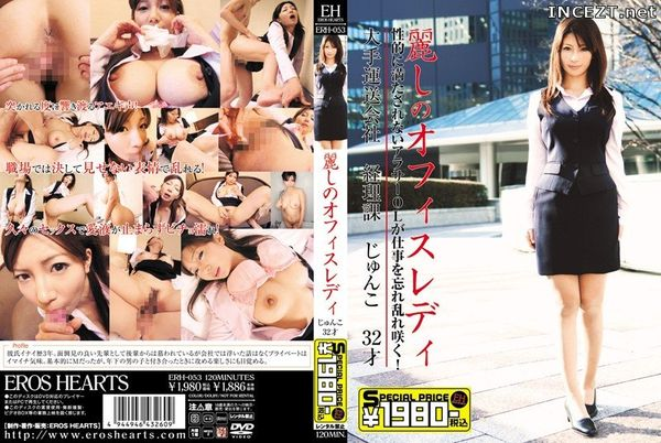 Cover [ERH-053] 32 Years Old The Beautiful Junko Office Lady