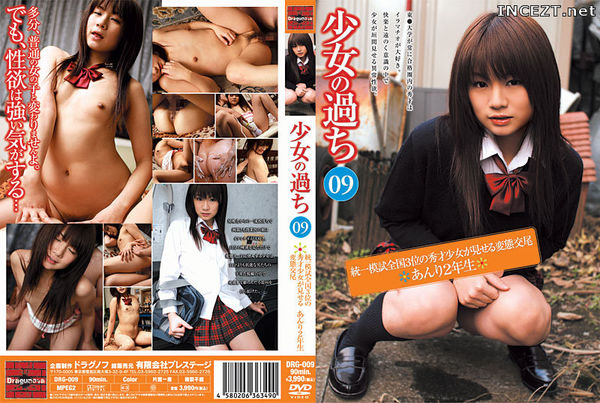 Cover [DRG-09] 09 Mistakes Of The Girl