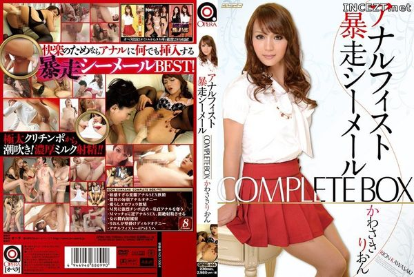 Cover [OPBD-106] Anal Fist Runaway Shemale COMPLETE BOX Kawasaki Rion