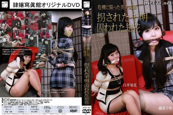 Cover [DHES-007] Chibana Was Captured Chiaki-it Is Beautiful Secretary