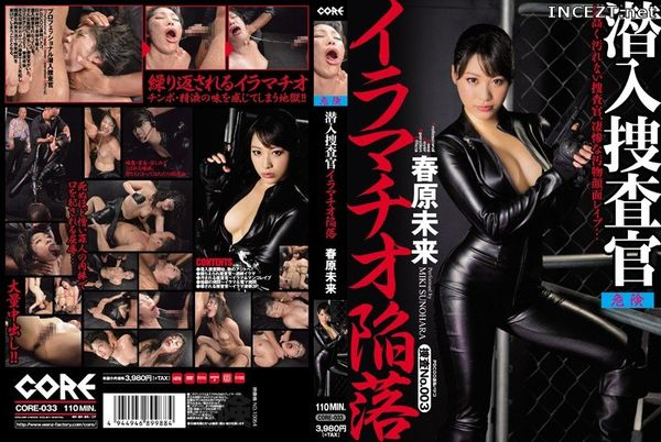 Cover CORE-033 / Miki Sunohara / Samurai Investigator's Deep Throating