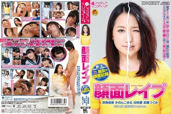 Cover [INDI-010] Facial Record Of Beauty That Has Been Humiliated