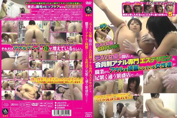 Cover [LALC-010] Women Who Have To Clean The Occupation Grounds Anal Was Ashishigekukayou Prosperity Store Membership Anal Professional Beauty Salon
