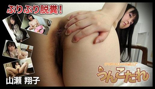 unkotare ori10278 Shoko Yamase – Japanese Scat
