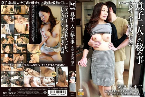 Cover [CPD-18] Hime Thing With Two Sons – Incest Mother