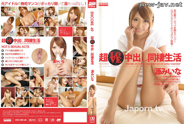 Cover [S2M-049] Pies Encore Vol.49 ultra LOVEx2 cohabitation life: source Minamoto