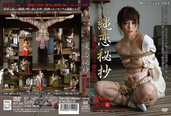 Cover [TNH-08] New Theory-rope Love Bondage 6 To Naka Akira × Kihana Rin
