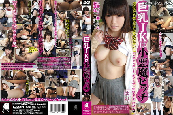 Cover [LAON-02] JK Busty Bitch Devil Lily