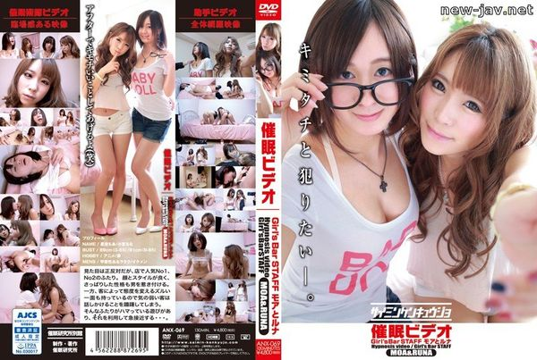 Cover [ANX-069] Hypnosis Video Girl'sBarSTAFF More And Luna