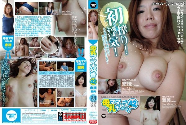 Cover [MB-042] Breast Milk Mom Love! 42