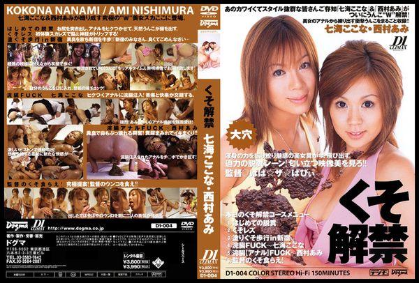D1-004 – Ami Nishimura and Kokona Nanami