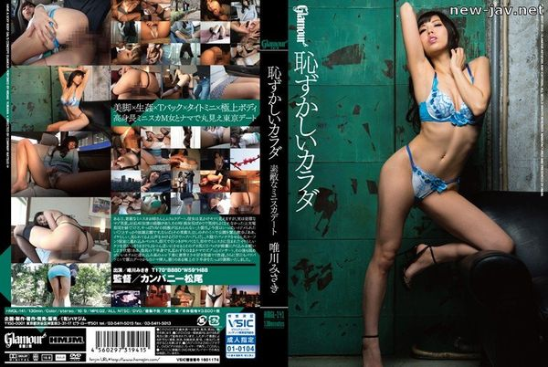 Cover [HMGL-141] Embarrassing Body Nice Miniskirt Dating Tadakawa Misaki