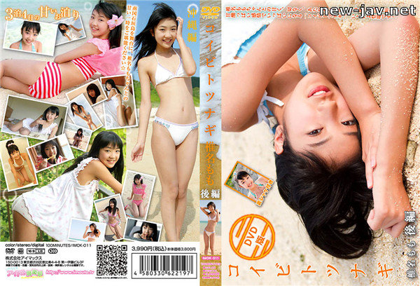 Cover [IMOK-011] Lover jumpsuit Momo Shiina sequel