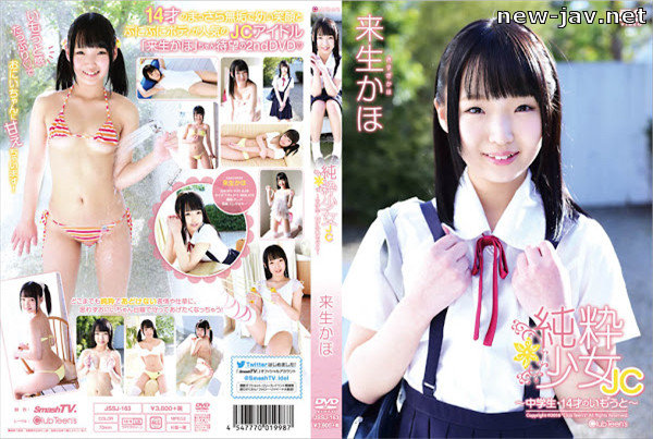 Cover [JSSJ-163] Sister of Kaho Kisugi pure girl JC ~ junior high school student