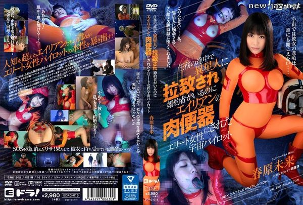 Cover [EDRG-015] Along The Way Future Elite Female Space Pilot Sunohara That Has Been In The Alien Of The Meat Urinal To Be Abducted By Aliens There Are Fiance Of Mission