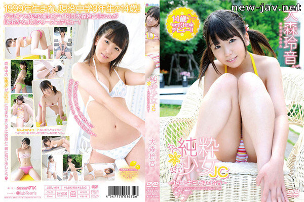Cover [JSSJ-079] Pure girl JC ~Kimi only of Reioto ~ Omori Reioto