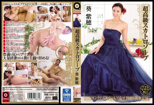 [OPUD-229] Ultra-luxury Scat Soap Aoi MurasakiMinoru – 超高級スカトロソープ 葵紫穂