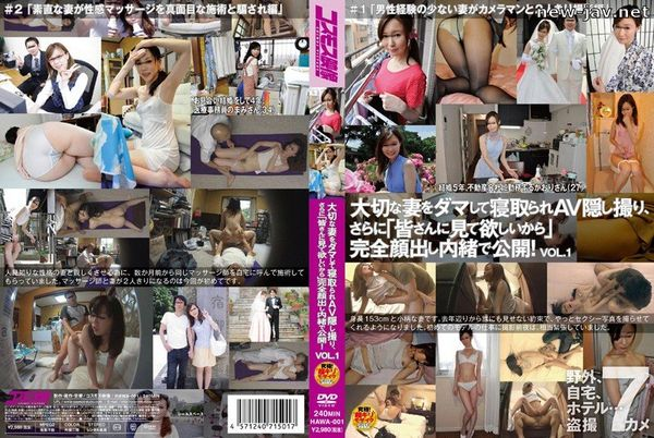 "Cover [HAWA-001] Take AV Hidden Cuckold By Damas Important Wife, ""Because I Want You To Look"" Published In Full Kaodashi Secret More! VOL.1"