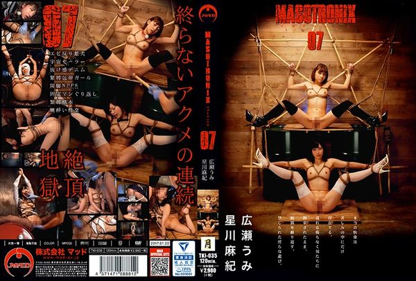TKI-035 MASOTRONIX 07 – Extreme JAV Porn, HD 720p (Release Date: Jan. 20, 2017)