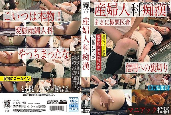 Cover [CAMK-035] Department Of Obstetrics And Gynecology Molester