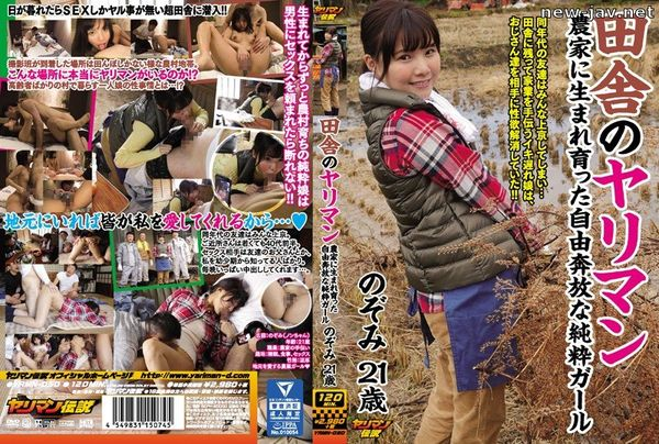 Cover [YRMN-050] Bohemian Pure Girl Nozomi Was Born And Raised In The Country Of Bimbo Farmers