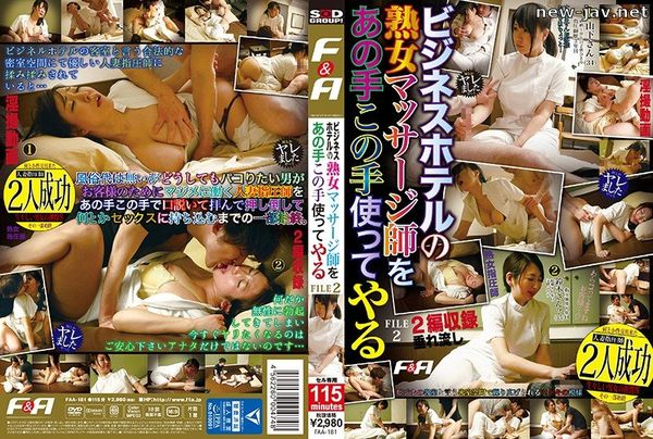 Cover [FAA-181] I'm Going To Use A Handsome Masseuse Master At A Business Hotel FILE 02