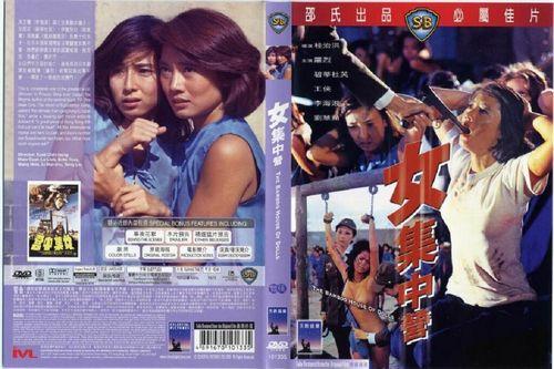 j8fjzw15forz - Nu ji zhong ying (1973)
