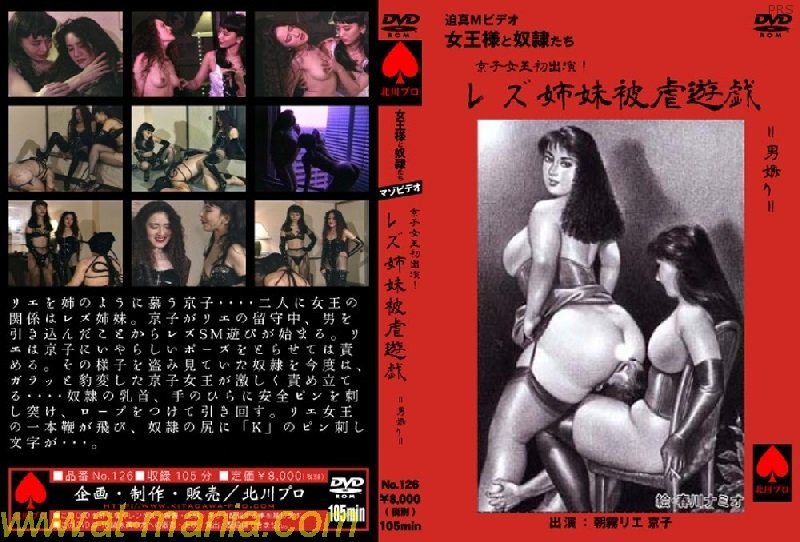 Free download watch japanese femdom electric training slave porn images