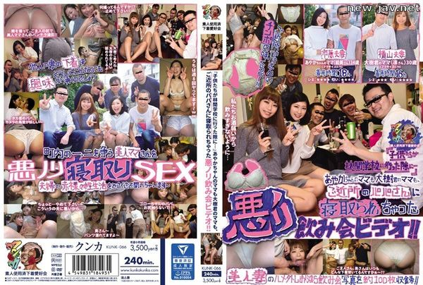 "Cover [KUNK-066] ""The Gap That Children Went To The Forest School …"" Ayaka's Mama And Taiki's Mama Were All Taken Off By The Neighbor's Daddy!"