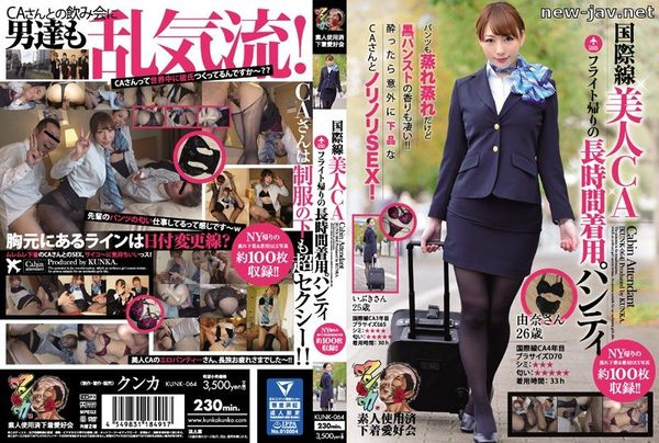 Cover [KUNK-064] International Beauty CA Long-term Wear Back On Flight Panty Yun Ibuki Amateur Used Junior Underwear Love