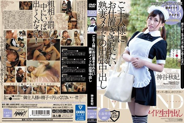 Cover [MUNJ-013] Kamiya Out Business Trip In Jukutsuma Maid You Wish To Punish Your Husband Like Akihi