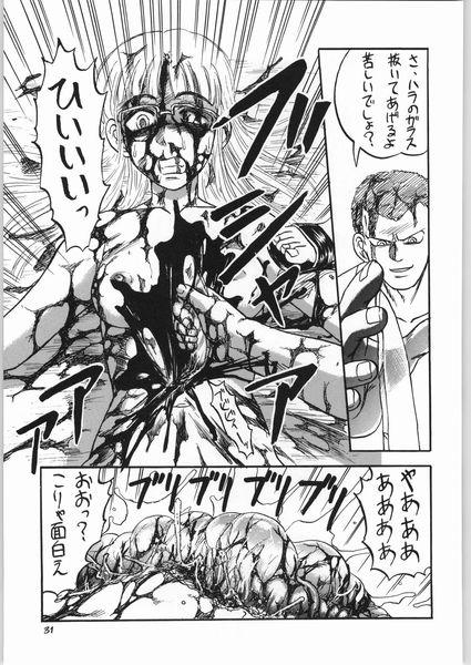 [Guro] [Igyou Nami Club (Uziga Waita)] Doku Doku 5 [violence]