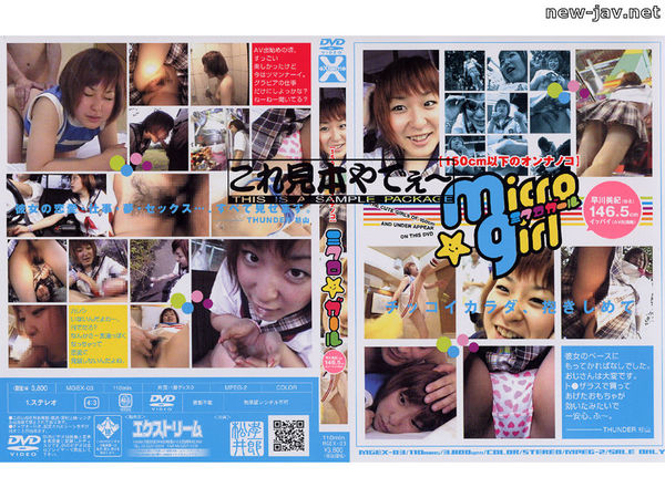Cover [MGEX-03] ◆ Micro Girl 3 [GIRLS Following 150cm]