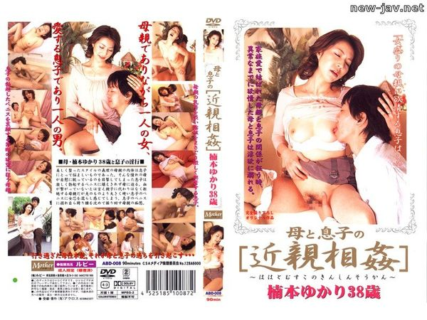Cover [ABD-008] Mother And Son 38-year-old Yukari Kusumoto [incest]