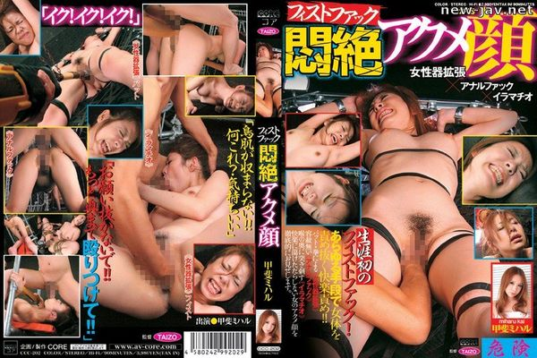 Cover [CCC-202] Fist Fuck & Agonizing Orgasms Miharu Kai