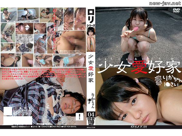 Cover [LLD-04] 1 ● Licca-year-old Girl Lovers