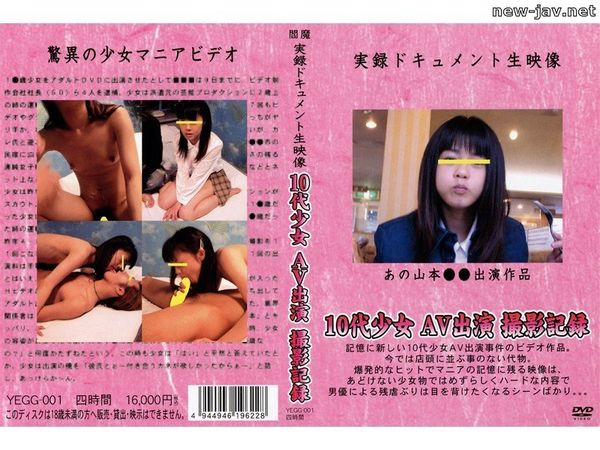 Cover [YEGG-001] True Stories Documentary Raw Movie Barely Legal Teen's Porn Appearance