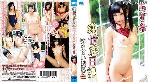 Cover [ETEMB-005] Naive Love Diary Sister Sweet Temptation / Azunozomi (Blu-ray Disc)