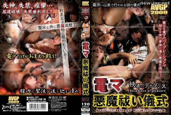 Cover [AVGL-127] Big Vibrator The Devil Exorcising Ritual