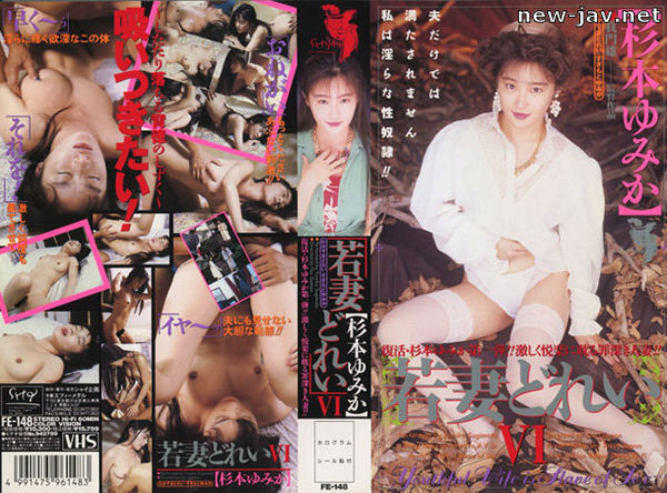 Cover [FE-148] Young Wife Slave 6 Yumika Sugimoto