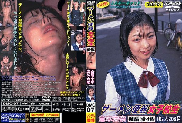 Cover [DMC-07] Schoolgirl as a cum stool Anna Kuramoto Part2