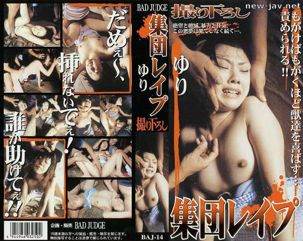 Cover [BAJ-14] Gang-Bang Paradise Yuri