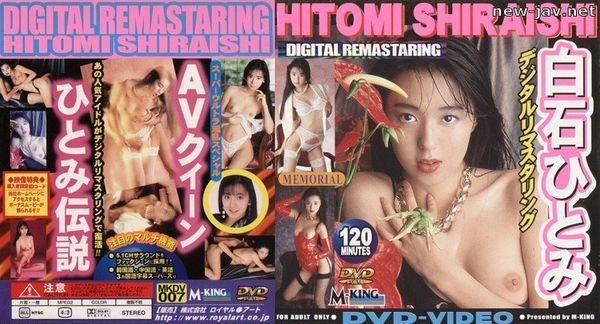 Cover [MKDV-007] Digitally Remastered Hitomi Shirai